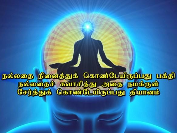 bhakti-and-meditation