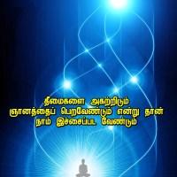 நோய் நீக்கும் பயிற்சி தியானம்