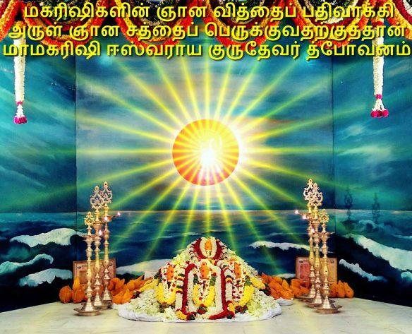 Eswaraya Gurudevar Tapovana Guru Peedam