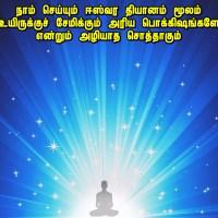 தினசரி செய்ய வேண்டிய ஈஸ்வர தியானம்…!