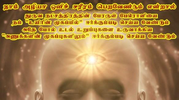 spiritual-lights-third-eye