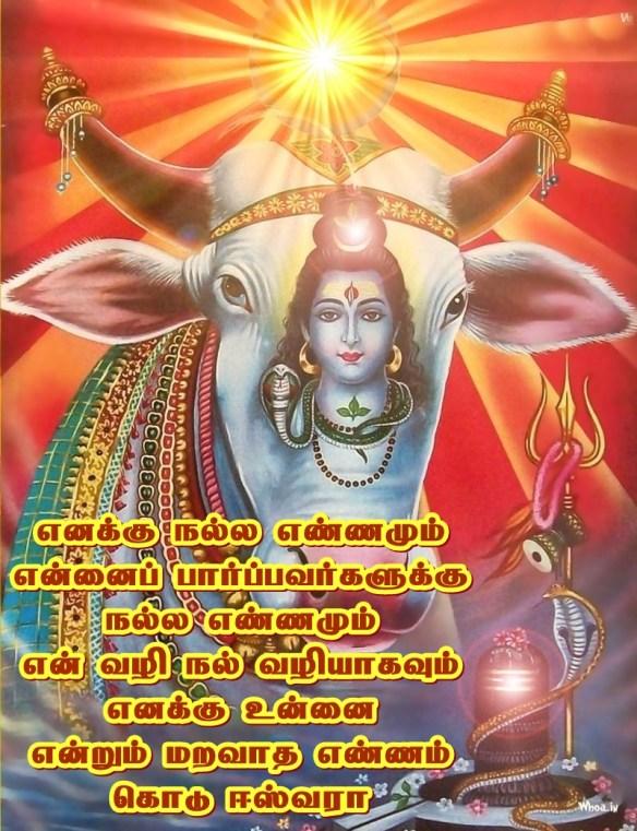 lord eswara shiva