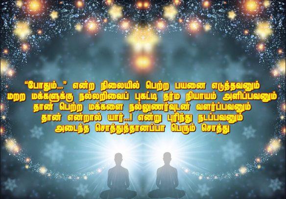 spiritual treasure - soul