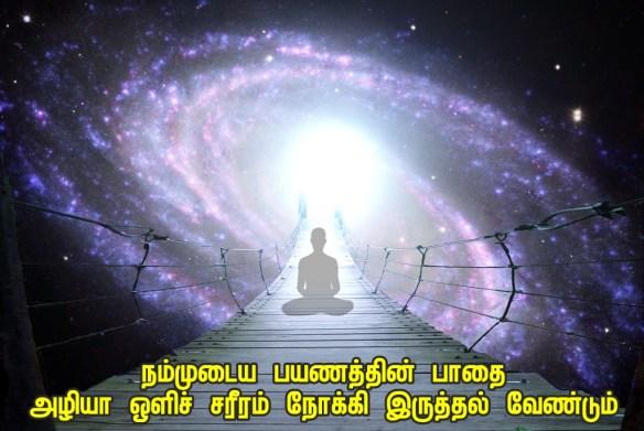Destination of spirituality