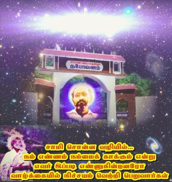 Arul Guru Gnanaguru