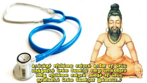 Maharishi doctor