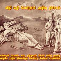 எல்லாம் என் தலை விதி என்போம்...! அந்த விதி வழி சென்றால் நாம் என்ன ஆவோம்...? என்பது பற்றி ஈஸ்வரபட்டர் சொன்னது