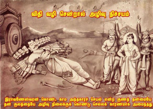 fate of ravana