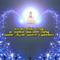 தியானம் செய்ய வேண்டிய முறையும் உடல் உறுப்புகளுக்குச் சக்தி ஏற்றும் முறையும்