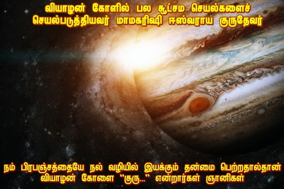 Jupiter-GURUDEVAR.jpg