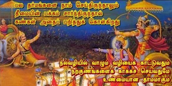 karna- கர்ணன்