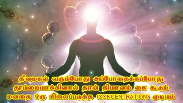 MEDITATION - CONCENTRATION.jpg
