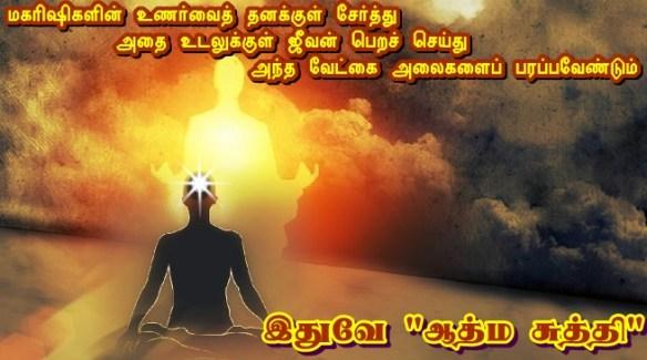 Pranayamam - soul cleaning