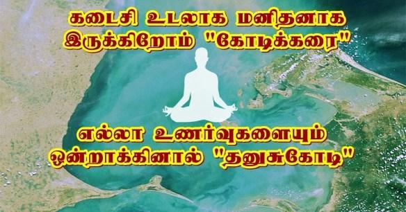 Rameswaram, kodikkarai.jpg