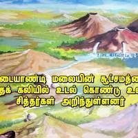 மனித உருக் கரு உருப் பெறும் நிலைகளைப் பற்றி ஈஸ்வரபட்டர் சொன்னது
