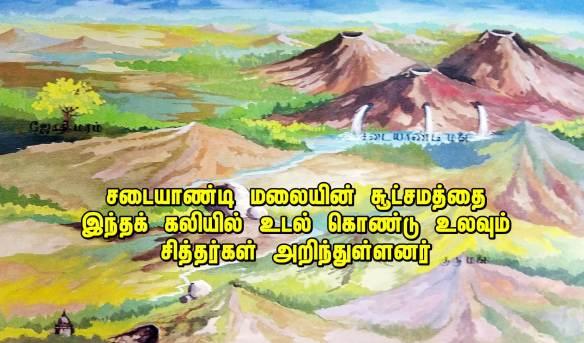 sadaiyandi hills