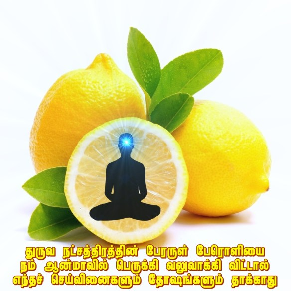 spiritual lemon