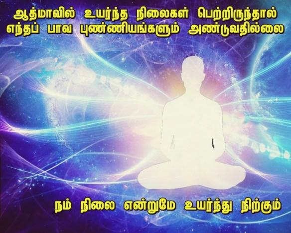 Power of atma - soul.jpg