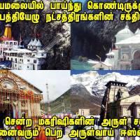 சார்தாம் - இமயமலைப் பயணம்