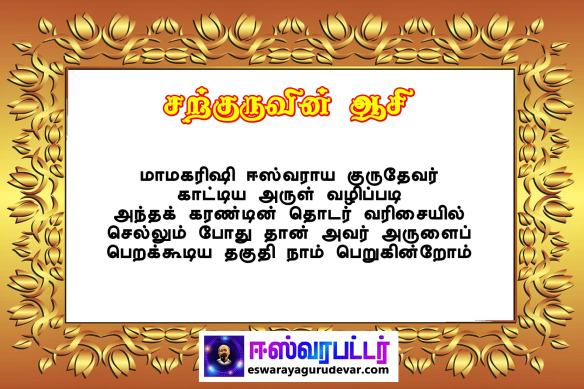 eswarapattar blessings