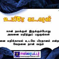நாம் ரோசப்பட வேண்டிய விஷயம் எது...?