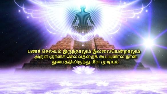 treasure of arul blessings