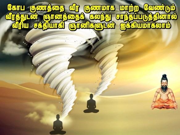 powerful dhiyanam