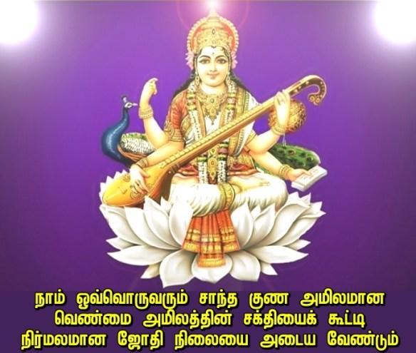 Saraswati matha