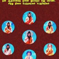 கூடு விட்டுக் கூடு பாயும் சித்து நிலை பற்றி ஈஸ்வரபட்டர் சொன்னது