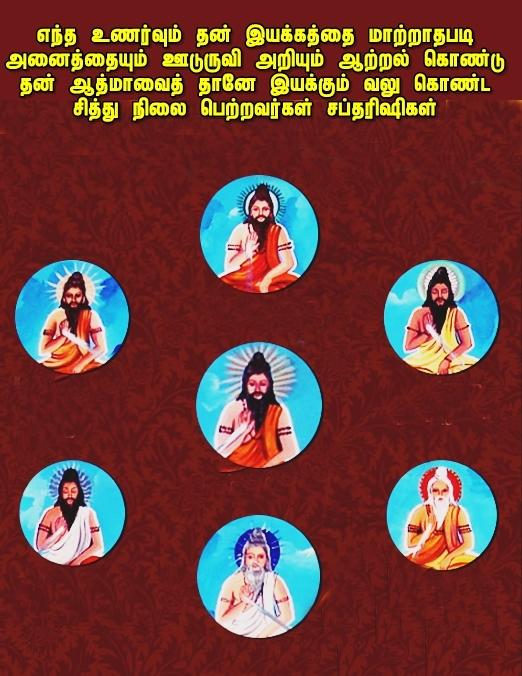 saptarishi sidhdhis