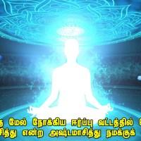 நாம் அடைய வேண்டிய அஷ்டமாசித்து பற்றி ஈஸ்வரபட்டர் சொன்னது