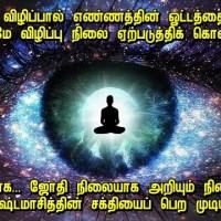 ஆத்மாவின் விழிநிலை ஜோதி நிலை பற்றி ஈஸ்வரபட்டர் சொன்னது