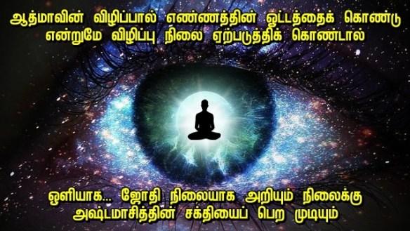 Atma awakening