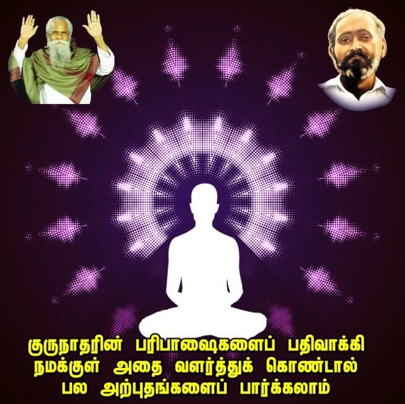 Eswarapattar spiritual language