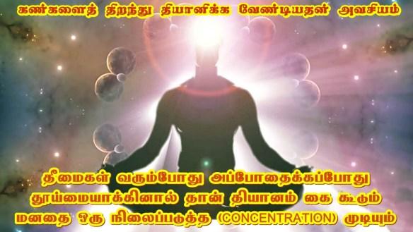MEDITATION - CONCENTRATION