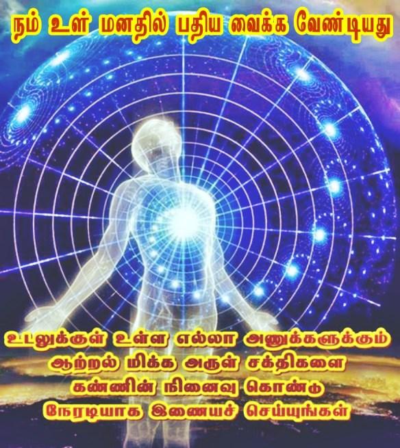 divine-spiritual-ray