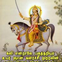 கலி புருஷனின் உண்மையான வலுவைப் பற்றி ஈஸ்வரபட்டர் சொன்னது