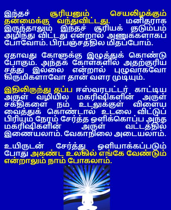 mantra 43