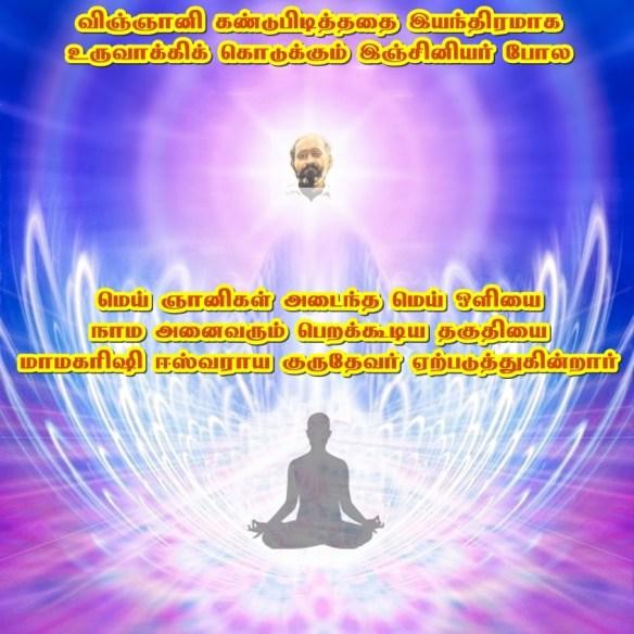 eswarapattaya-namaha