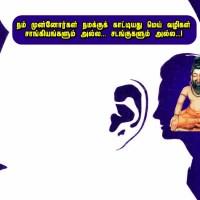 அமாவாசை தினத்தின் முக்கியத்துவம் பற்றி ஈஸ்வரபட்டர் சொன்னது