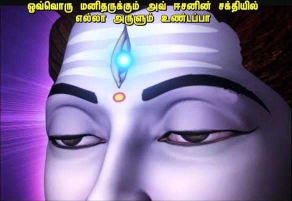 lord-eswaran-god