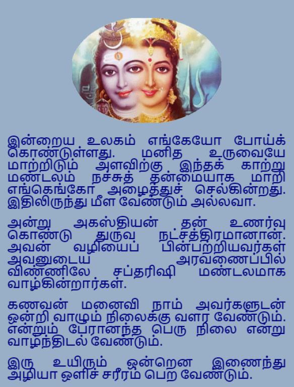 mantra 162
