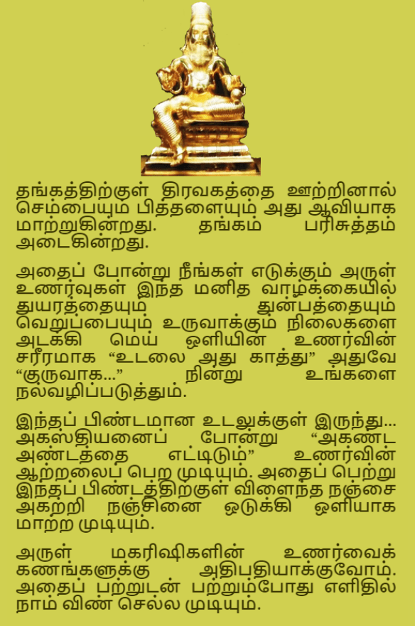mantra 177