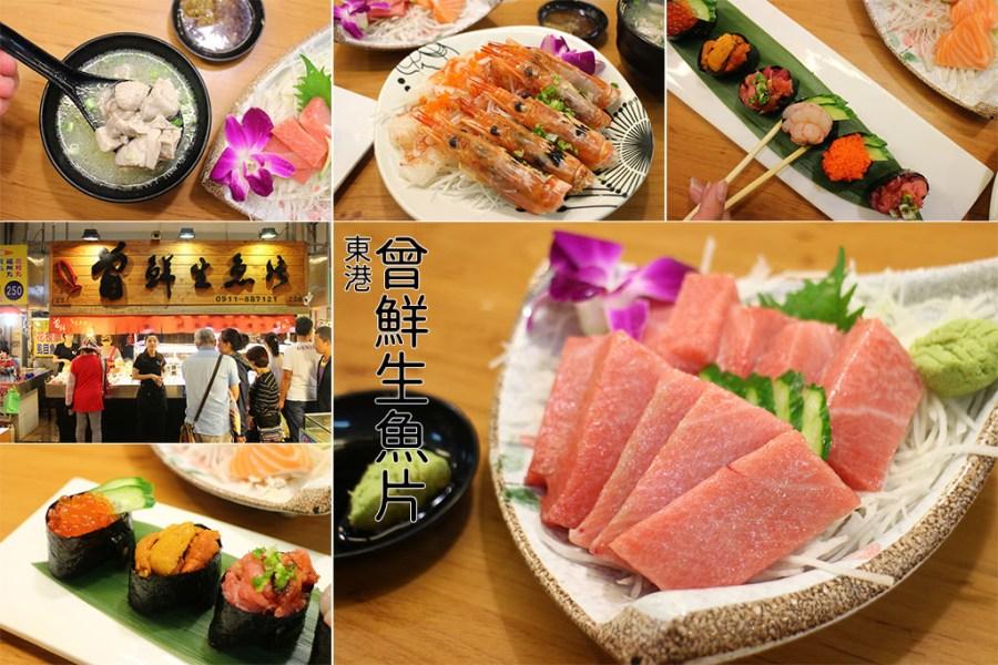 屏東 逛華僑市場來盤生魚片吧!吃過之後就回不去的生魚片 屏東縣東港鎮 曾鮮生魚片