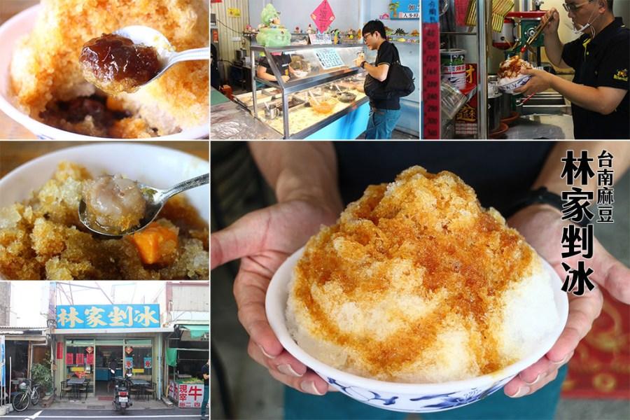 台南 麻豆吃冰好去處,林家剉冰配料好吃又豐富 台南市麻豆區|林家剉冰