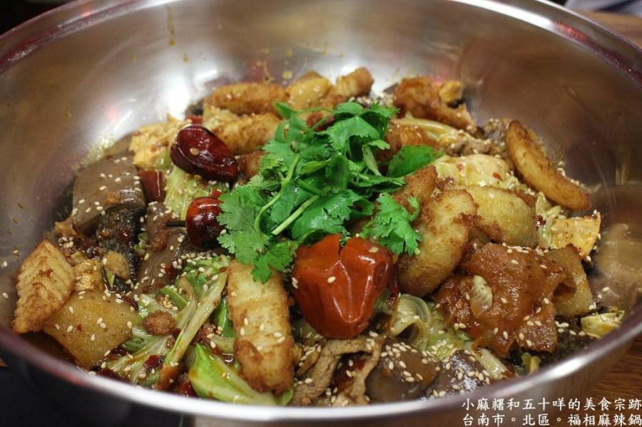 台南 香麻開胃超涮嘴,乾鍋竟然可以辣到讓人這麼過癮,7種辣度等級等你挑戰! 台南市北區|福相麻辣香鍋