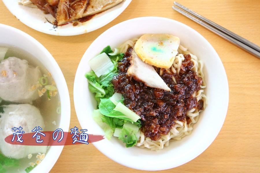 台南 傳承2代台南30多年的在地麵店,肉燥鹹香夠味環境優 台南市安平區 茂爸的麵