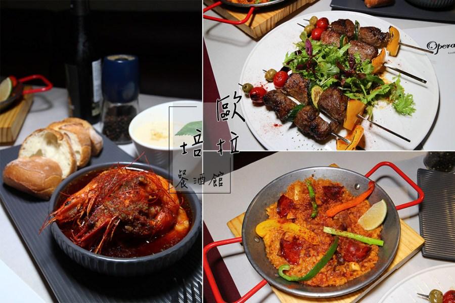 台南 老店裡的新元素,餐酒館中讓人胃口大開的西班牙料理,蒜味蝦/烤飯/烤肉串每道都讓人回味難忘 台南市中西區|歐培拉餐酒館