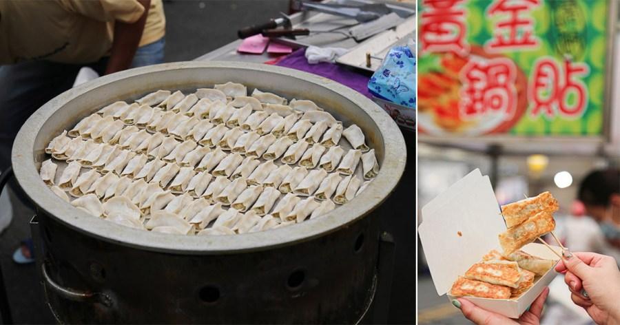 台南 底部香脆,皮透Q感,還有那帶有高麗菜的脆甜及肉餡鹹香的美味夜市鍋貼 台南市玉井區 豪佳黃金鍋貼