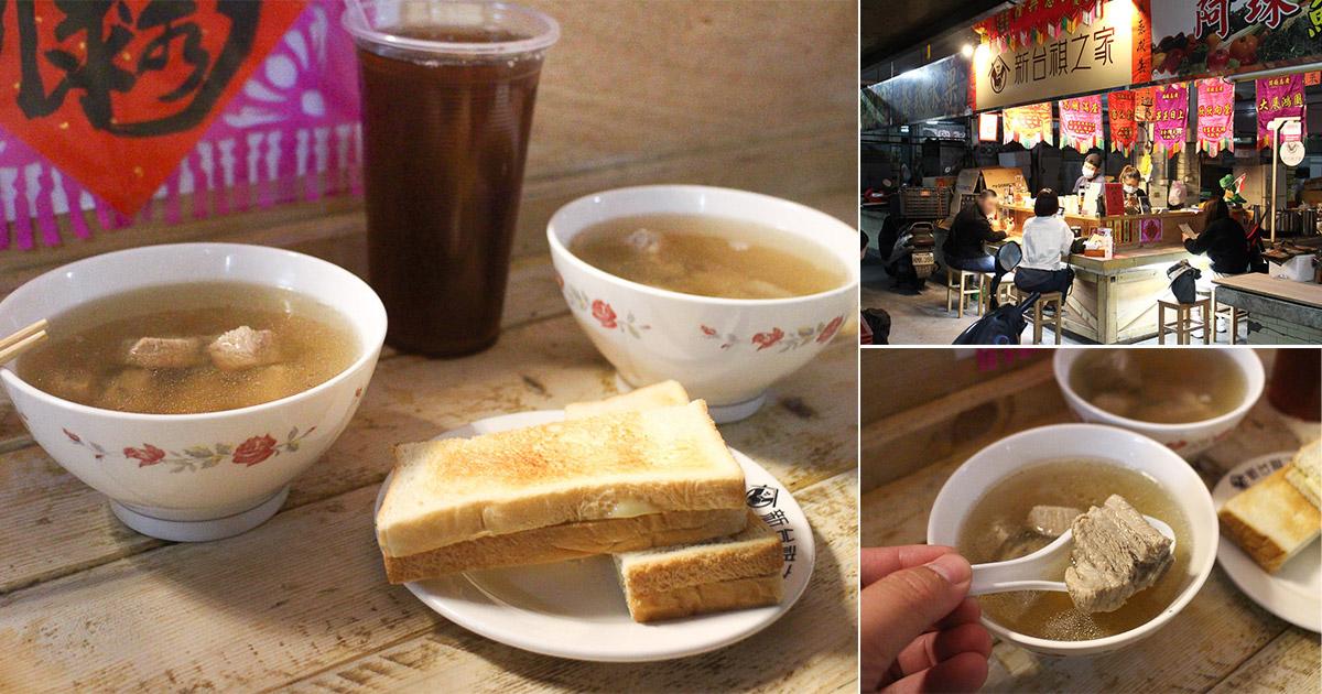 台南 傳統市場深藏新加坡點心,咖椰牛油吐司/恐龍美祿/肉骨茶,你想吃哪道? 台南市中西區 新台祺之家